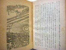 他の写真1: 大畑末吉/武井武雄「アンデルセン傑作童話集 世界童話名作集5」1951年