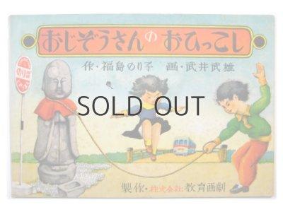 画像1: 武井武雄・紙しばい「おじぞうさんのおひっこし」1960年