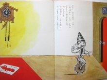 他の写真1: こわせ・たまみ/武井武雄「ぬけだしたジョーカー」1979年 ※旧版/初版