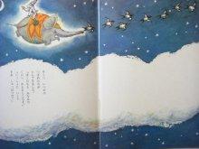 他の写真3: こわせ・たまみ/武井武雄「ぬけだしたジョーカー」1979年 ※旧版/初版
