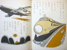 他の写真3: 坪田譲治/武井武雄「つぼたじょうじ ことばのほん」1966年