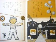 他の写真2: 坪田譲治/武井武雄「つぼたじょうじ ことばのほん」1966年