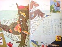 他の写真3: 武井武雄、初山滋、太田大八など画「イソップ童話」1957年