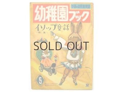画像1: 武井武雄、初山滋、太田大八など画「イソップ童話」1957年