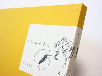画像4: 【新品/新刊】 きくちちき「いちにのさん」2014年 ※特装版(限定300部)/手刷り木版、直筆サイン&ナンバー入り