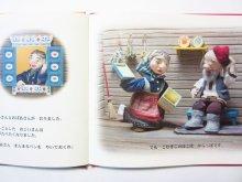 他の写真1: 【新品/新刊】 Yoko-Bon「人形絵本 まんまるパン」2015年