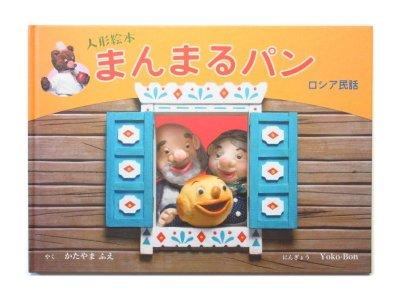 画像1: 【新品/新刊】 Yoko-Bon「人形絵本 まんまるパン」2015年