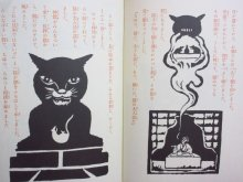 他の写真2: 内田百閒/谷中安規「王様の背中」1976年 ※復刻版