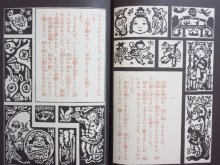 他の写真1: 内田百閒/谷中安規「王様の背中」1976年 ※復刻版
