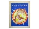 【ロシアの絵本】ミハイル・エミネスク/フィリモン・ハムラルー「Краса мира」1970年