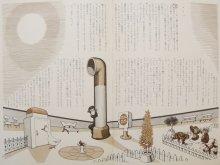他の写真2: 筒井敬介/武井武雄「動物はみんな先生」1962年