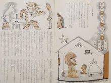 他の写真1: 筒井敬介/武井武雄「動物はみんな先生」1962年