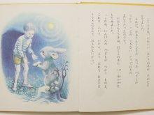 他の写真2: 安房直子/渕上昭広「しろいしろいえりまきのはなし」1978年