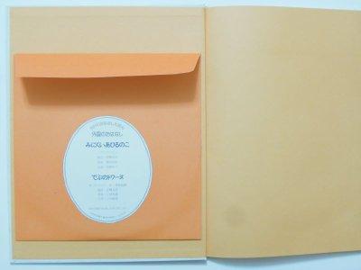 画像2: 上阪友理、佐野洋子「みにくいあひるのこ/でぶのトワーヌ」1976年 ※レコード付き