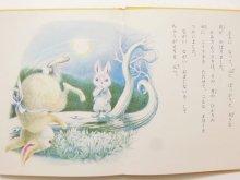 他の写真1: 安房直子/渕上昭広「しろいしろいえりまきのはなし」1978年