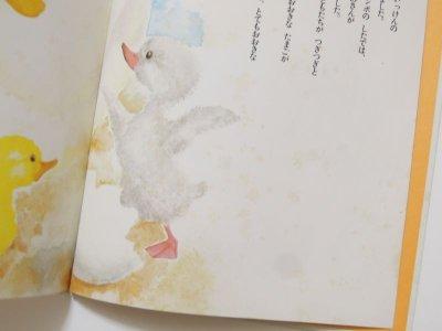 画像3: 上阪友理、佐野洋子「みにくいあひるのこ/でぶのトワーヌ」1976年 ※レコード付き