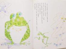 他の写真3: 佐野洋子、初山斗作「おいしいパンはだれのもの/かえるのじまん」1977年 ※レコード付き