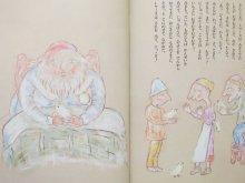 他の写真2: 上阪友理、佐野洋子「みにくいあひるのこ/でぶのトワーヌ」1976年 ※レコード付き