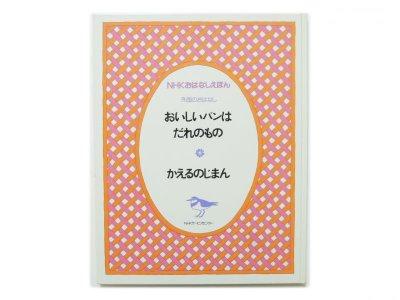 画像1: 佐野洋子、初山斗作「おいしいパンはだれのもの/かえるのじまん」1977年 ※レコード付き