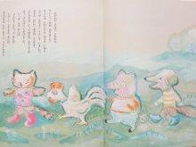 他の写真1: 佐野洋子、初山斗作「おいしいパンはだれのもの/かえるのじまん」1977年 ※レコード付き