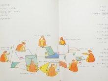 他の写真2: チャペック/三好碩也「こびととゆうびんやさん」1970年
