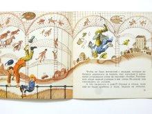他の写真2: 【ロシアの絵本】ミチャエフ/ユーリー・モロカノフ「Муравей и космонавт」1969年
