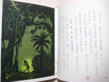 他の写真1: 小野木学「ちびくろ・さんぼ」1970年