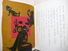 他の写真2: 小野木学「ちびくろ・さんぼ」1970年