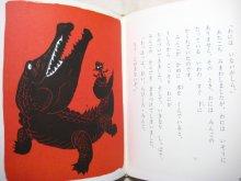 他の写真3: 小野木学「ちびくろ・さんぼ」1970年