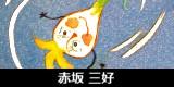 赤坂三好(あかさかみよし)