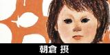 朝倉摂(あさくらせつ)