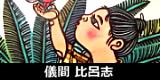 儀間比呂志(ぎまひろし)