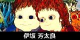 伊坂芳太良(いさかよしたろう)