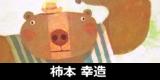柿本幸造(かきもとこうぞう)