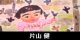 片山健(かたやまけん)