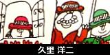 久里洋二(くりようじ)