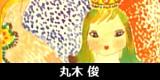 丸木俊(まるきとし)