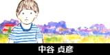 中谷貞彦(なかたにさだひこ)