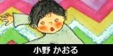 小野かおる(おのかおる)