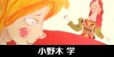 小野木学(おのきがく)