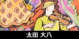 太田大八(おおただいはち)