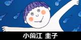 小薗江圭子(おそのえけいこ)