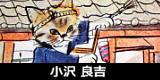 小沢良吉(おざわりょうきち)
