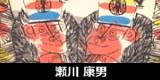 瀬川康男(せがわやすお)