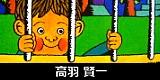 高羽賢一(たかばけんいち)