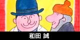 和田誠(わだまこと)