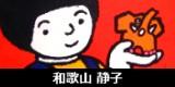 和歌山静子(わかやましずこ)