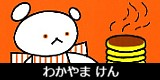 若山憲(わかやまけん)