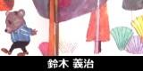 鈴木義治(すずきよしはる)