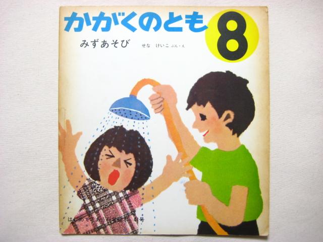 【かがくのとも】せなけいこ「みずあそび」1972年
